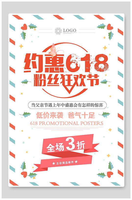 约惠618促销海报设计-众图网