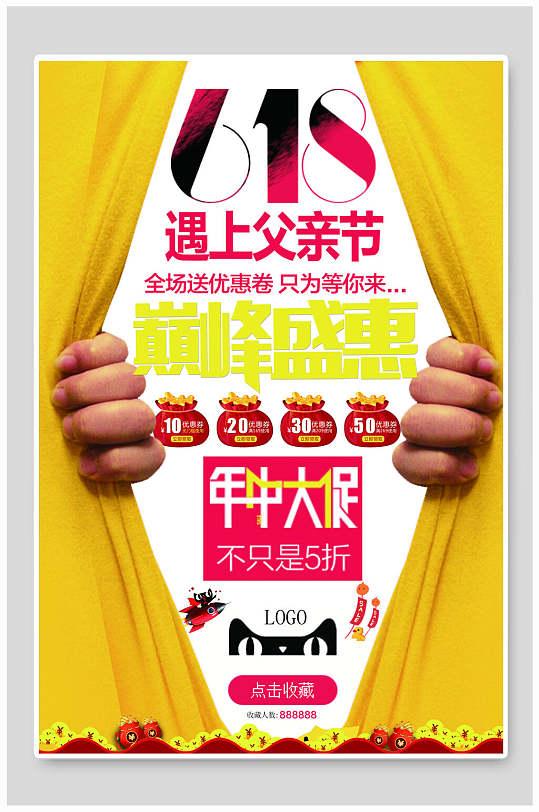 618父亲节海报设计-众图网