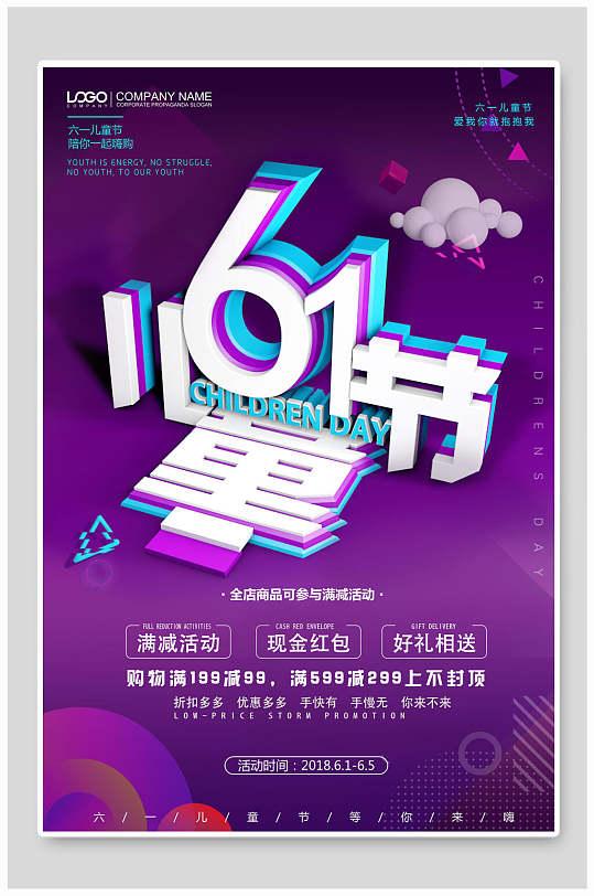 六一儿童节活动宣传海报设计-众图网