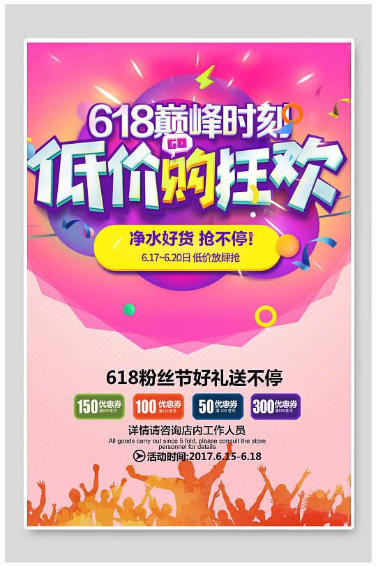 618低价狂欢海报设计-众图网