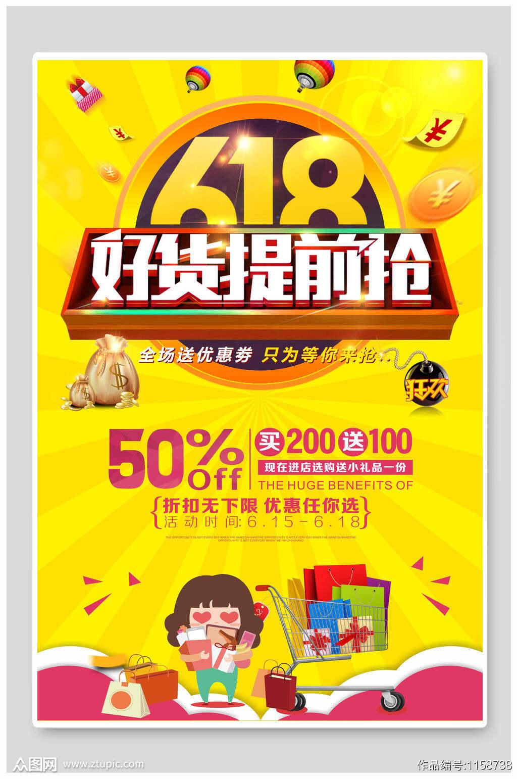 618促销海报设计素材