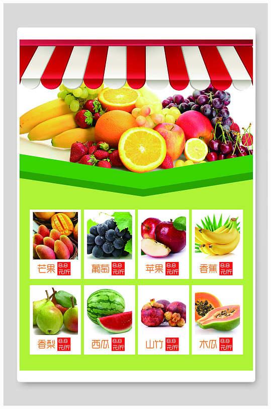 新鲜水果宣传单设计-众图网