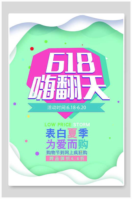 618狂欢促销海报设计-众图网