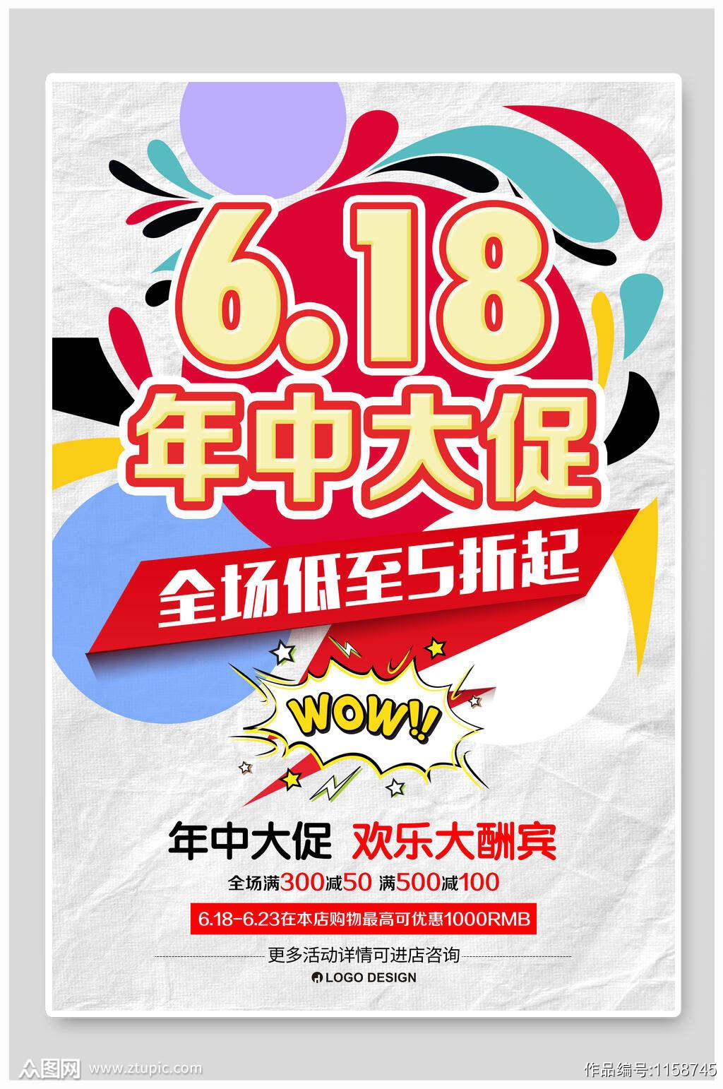 618低价狂欢促销海报设计素材