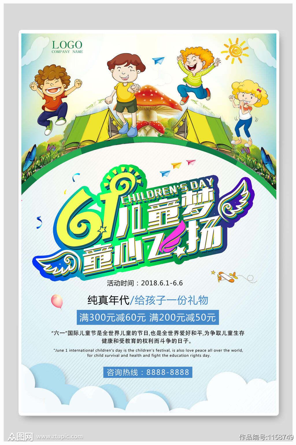 六一儿童节活动宣传海报素材