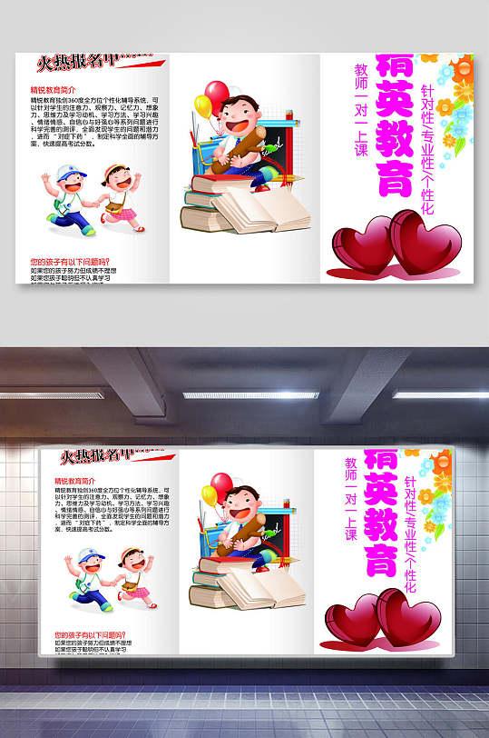 一对一中小学辅导班设计三折页宣传单-众图网