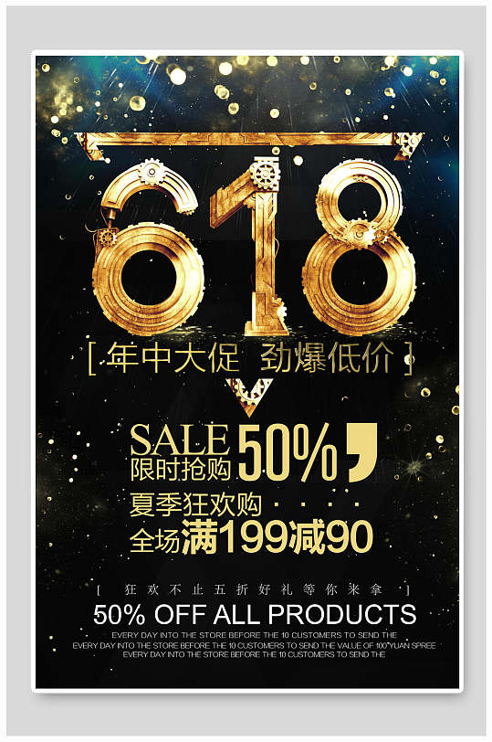 618大气低价狂欢促销海报设计-众图网