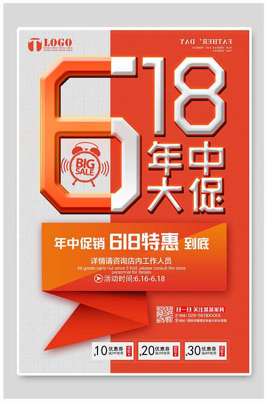 618年中促销海报设计-众图网