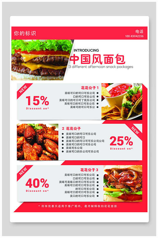 简约疯狂快餐屋食品宣传单-众图网