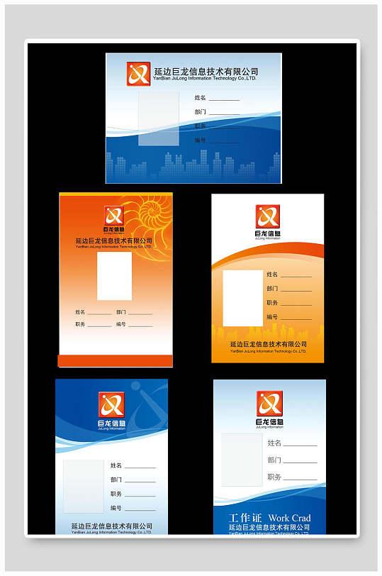 企业工作证胸卡胸牌设计模板-众图网