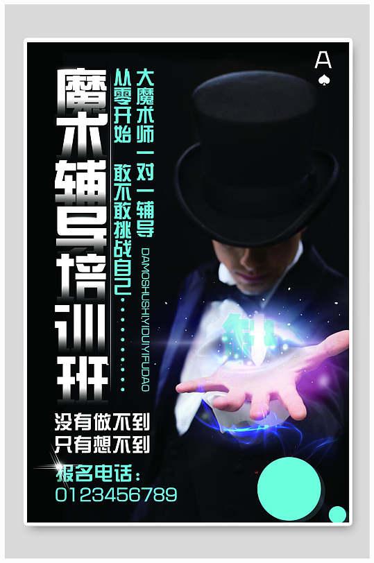魔术辅导培训班招生宣传海报-众图网