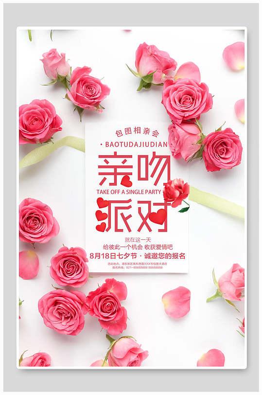 七夕情人节亲吻派对活动海报-众图网