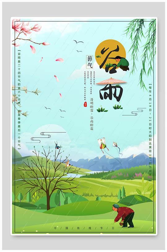 谷雨创意海报设计-众图网