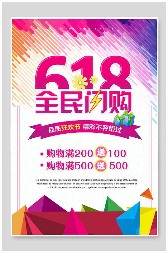 618促销海报设计-众图网