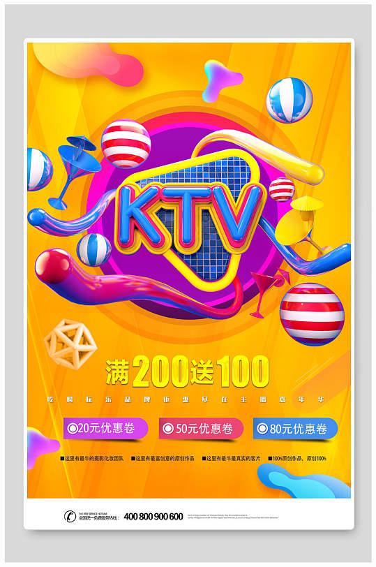 黄色绚丽KTV促销海报设计-众图网