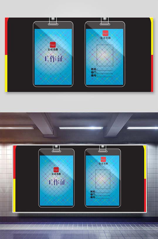 简约蓝色工作证工作牌胸牌设计-众图网