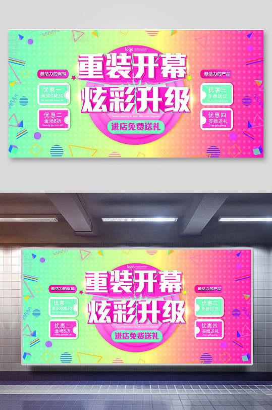 绚丽重装开幕炫彩升级促销海报设计-众图网