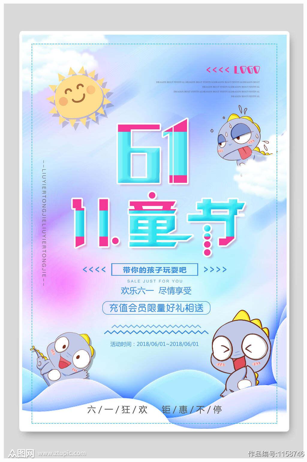 六一儿童节活动宣传海报设计素材