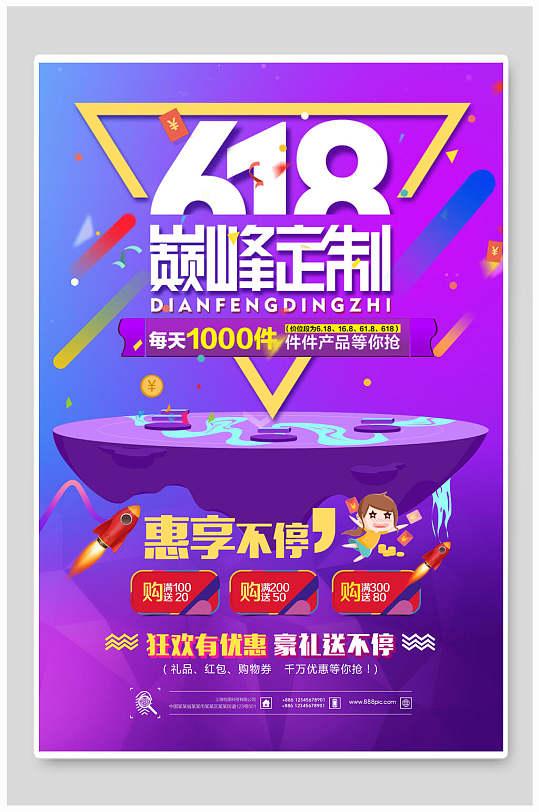 618优惠促销海报设计-众图网