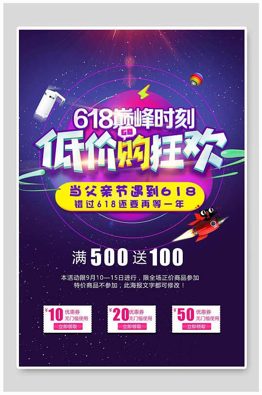 618父亲节狂欢促销海报设计-众图网