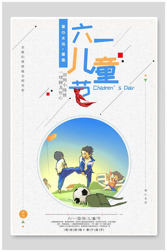 简约六一儿童节活动宣传海报设计-众图网
