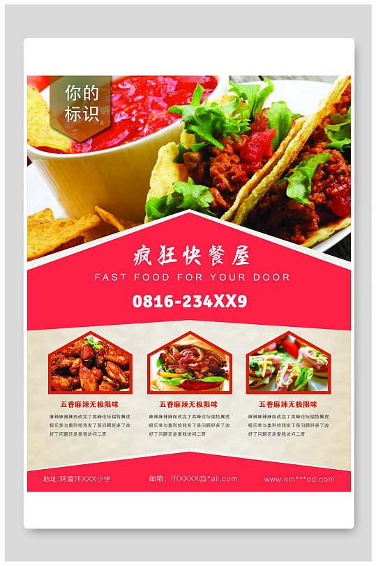 简约疯狂快餐屋快餐店食品宣传单-众图网