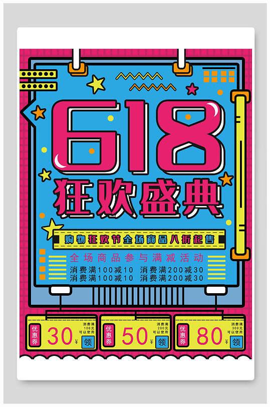 618狂欢盛典促销海报设计-众图网