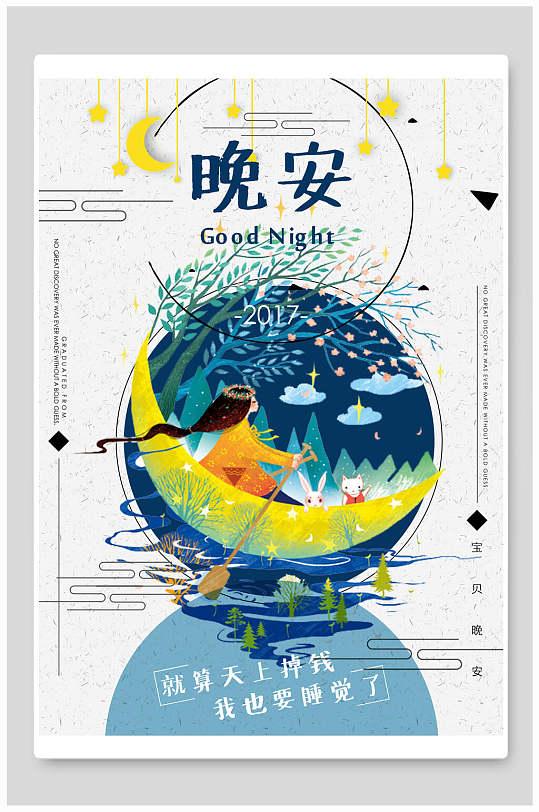 唯美晚安海报设计-众图网