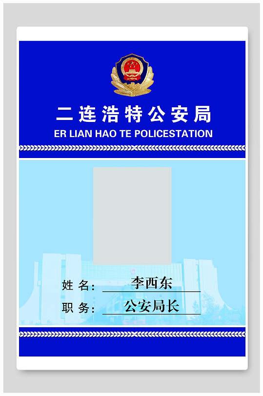 公安局工作证胸卡胸牌设计模板-众图网