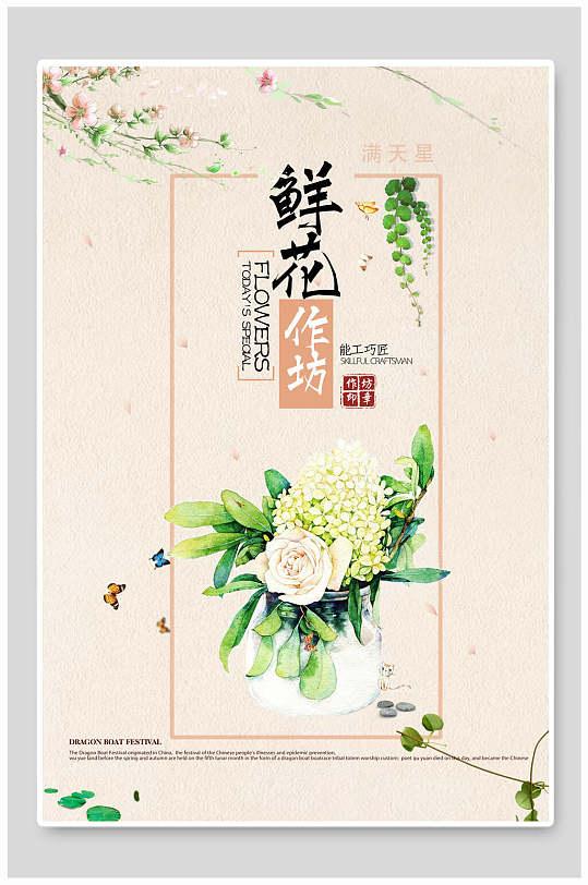 简约鲜花店鲜花作坊海报-众图网