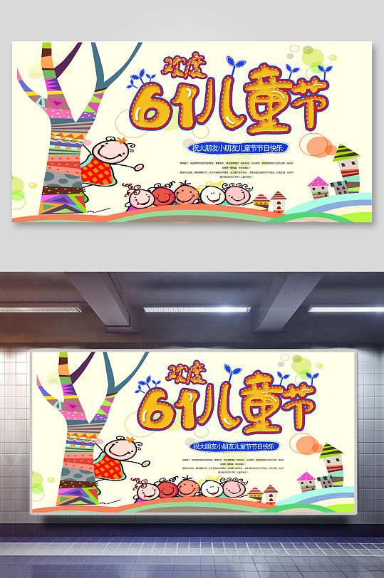 卡通六一儿童节舞台晚会背景设计-众图网