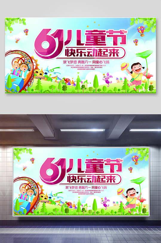 六一儿童节舞台晚会背景设计-众图网