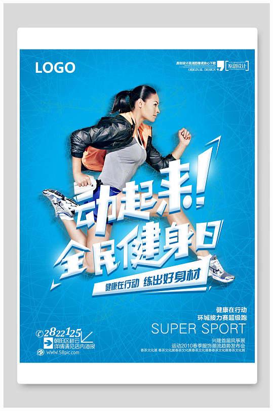 绚丽炫酷体育全民健身日宣传海报-众图网