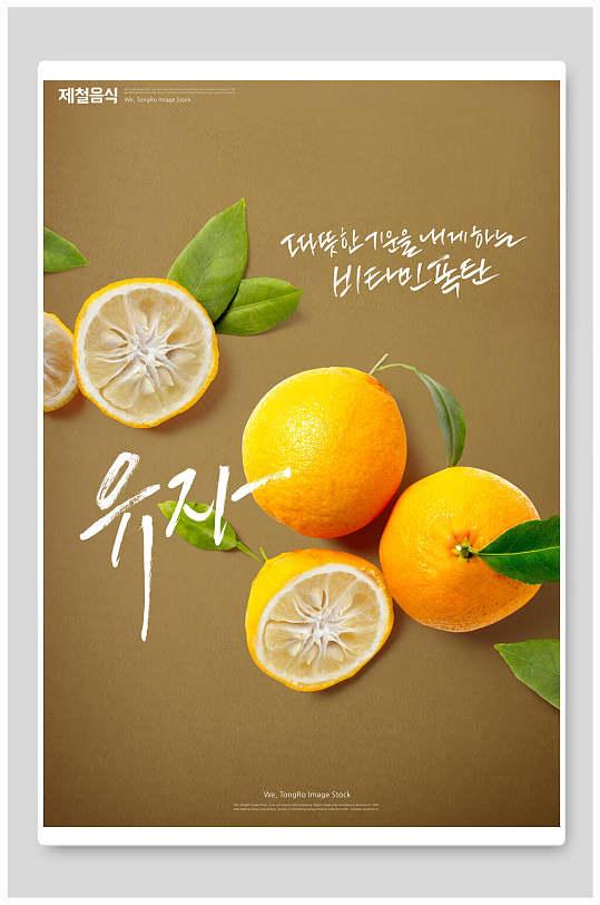 橙子美食宣传海报-众图网