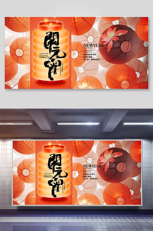喜庆元宵节晚会舞台背景设计-众图网
