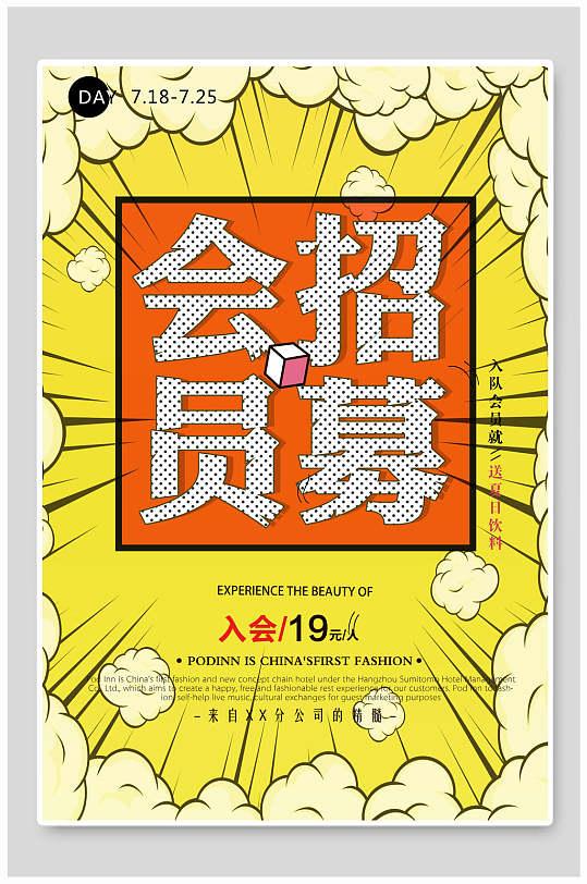 黄色炫彩时尚会员招募海报-众图网