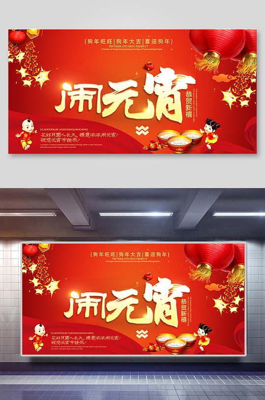 喜庆闹元宵节晚会舞台背景设计-众图网
