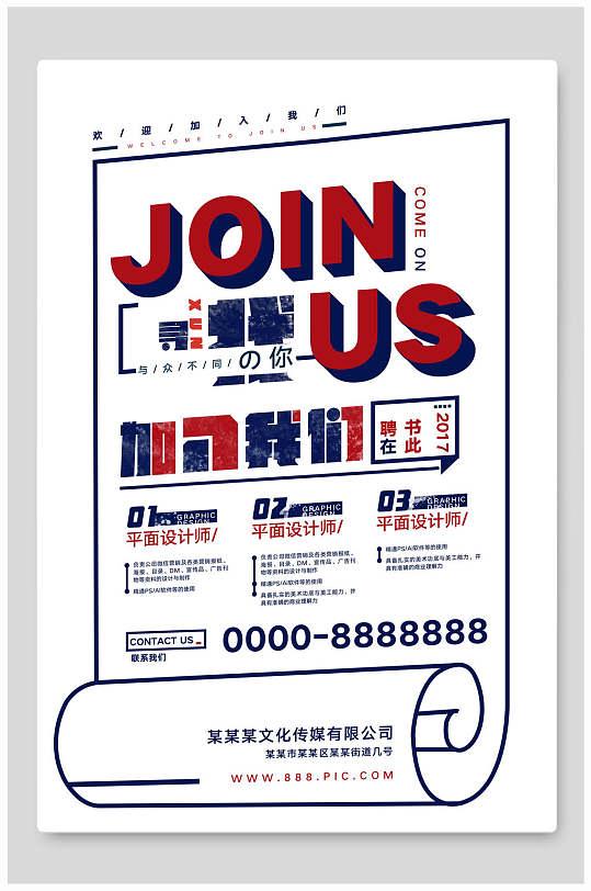 招聘牛人能力者用实力说话企业招聘海报-众图网