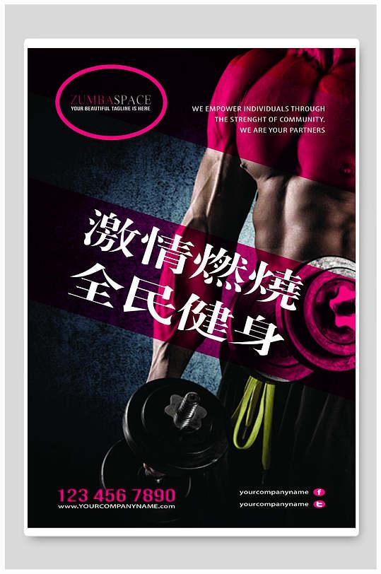 运动健身宣传单-众图网