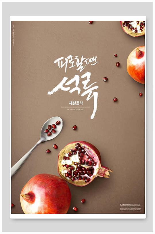 简约石榴美食宣传海报-众图网