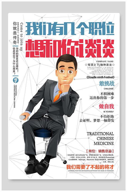 简约企业招聘海报-众图网