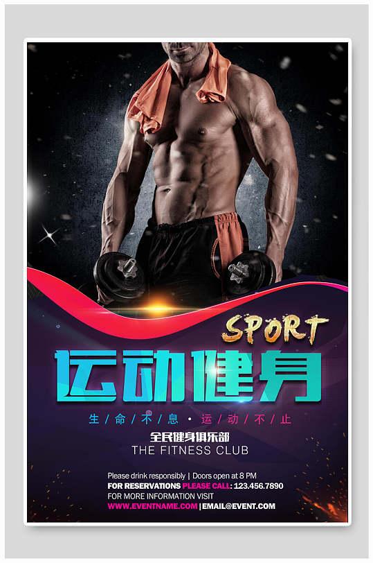 运动健身海报-众图网
