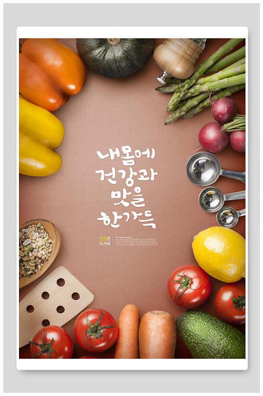 蔬菜简约美食宣传海报-众图网