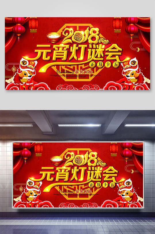 喜庆元宵节灯谜晚会舞台背景展板设计-众图网