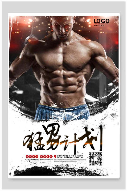 绚丽炫酷体育运动健身宣传海报-众图网