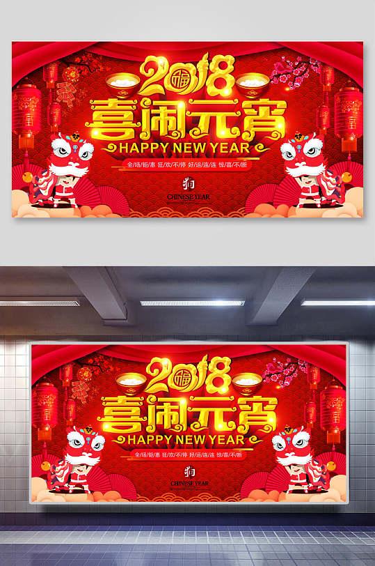 喜庆元宵节晚会舞台背景展板设计-众图网