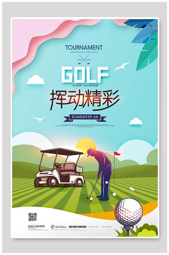 高尔夫运动健身海报宣传单-众图网