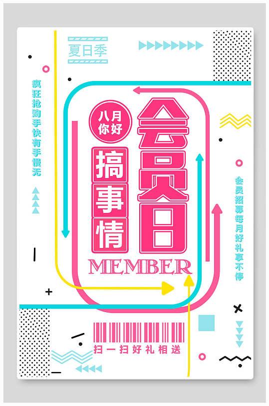 炫彩时尚会员日海报-众图网