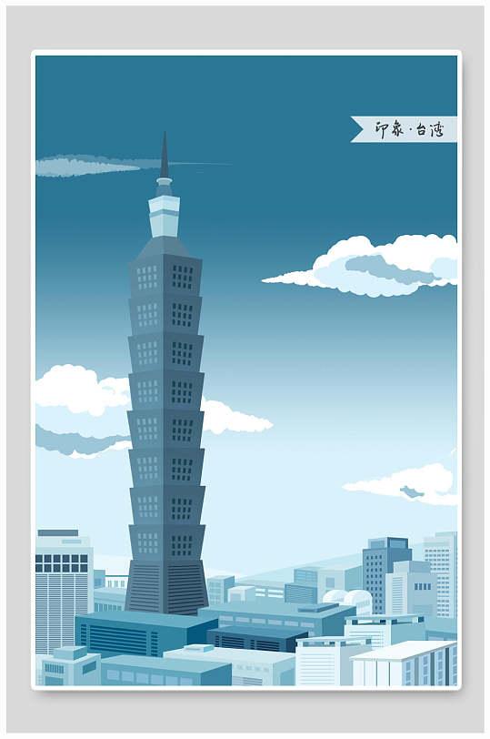蓝灰渐变竖版台湾城市地标建筑国潮中国风插画-众图网
