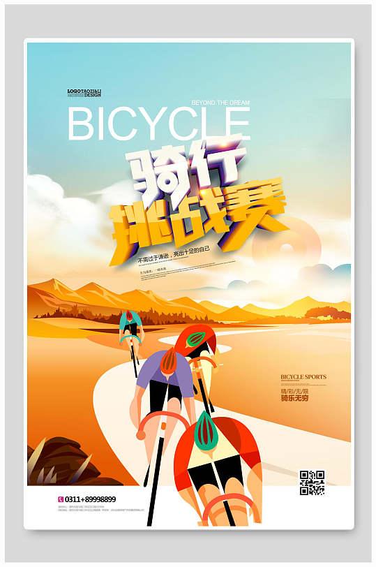 休闲运动骑行挑战赛-众图网